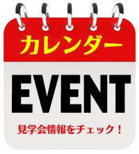 イベント情報カレンダー